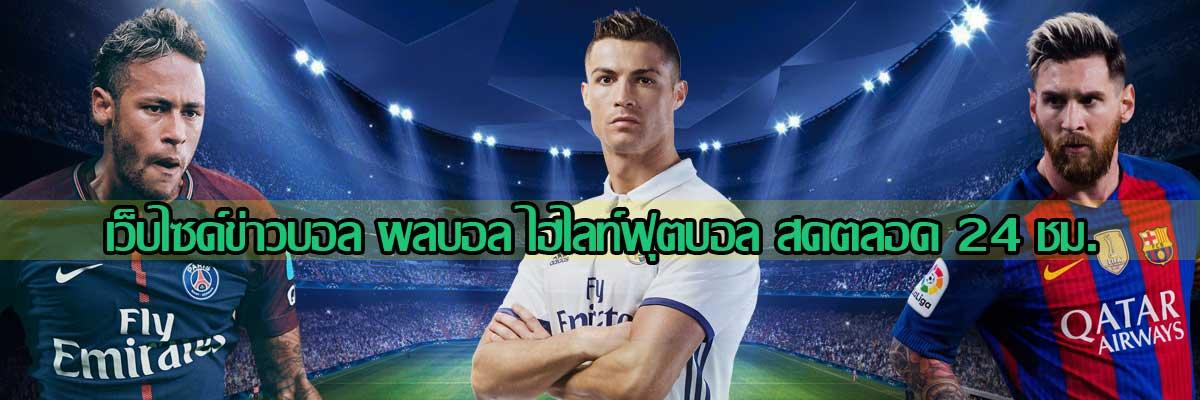 title football